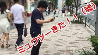 ミュウツー居ないのに、「ミュウツー!」と叫んでみた。in東京銀座【ポケモンGO】 thumbnail