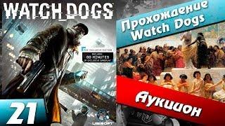 Watch dogs прохождение - 21 часть - Аукцион