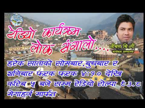 Lok Sangalo by Jeevan bc in Radio Rolpa 2073-11-18