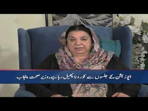 Bureau Report - Exclusive Interview of Dr. Yasmeen Rashid I 27 December 2020 I Aaj News