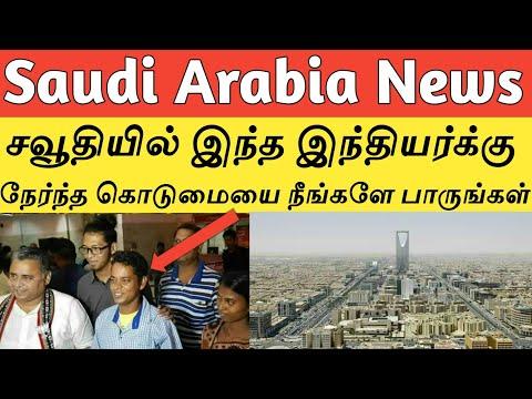 சவூதி அரேபியா செல்ல விருப்பும் இந்தியர்களுக்கு இந்த முக்கிய செய்தி|Saudi Arabia News Tamil|தமிழ்|