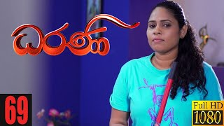 Dharani | Episode 69 17th December 2020 Thumbnail