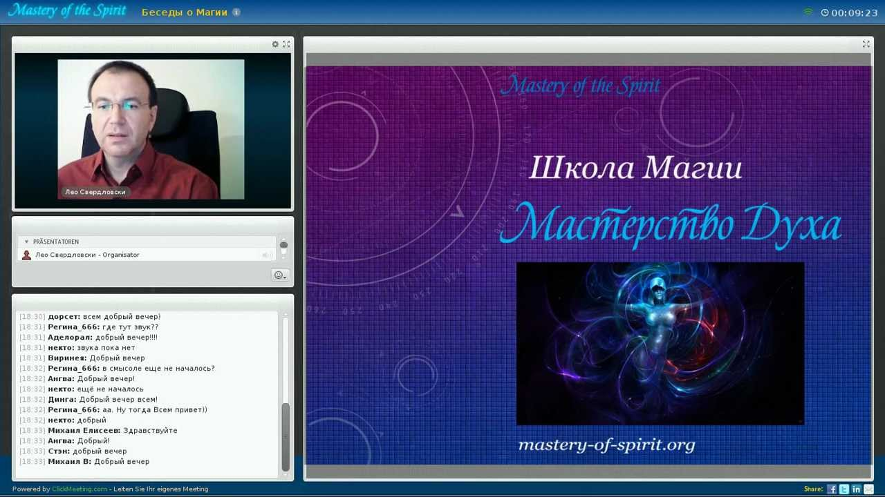 европейская школа магии mastery of the spirit