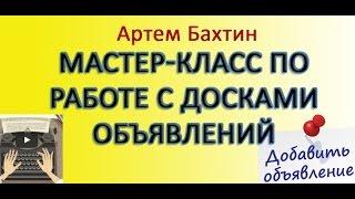 Оптовый бизнес. Мастер-класс по эффективной работе с досками объявлений в ОПТе. Артем Бахтин(, 2016-07-25T18:58:52.000Z)