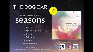 """THE DOG EAR 1st Mini Album """"seasons"""" 2018年7/28(土)リリース予定の1s..."""