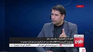 LEMAR NEWS 29 January 2018 / د لمر خبرونه ۱۳۹۶ د دلو ۰۹