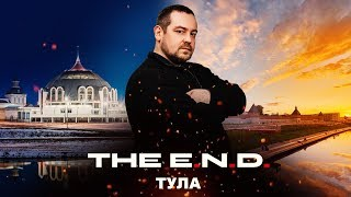 THE E.N.D. (Eric Notorious Davidich) #3 Тула.