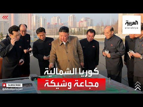 زعيم كوريا الشمالية يلمح لمجاعة وشيكة في بلاده  - نشر قبل 2 ساعة