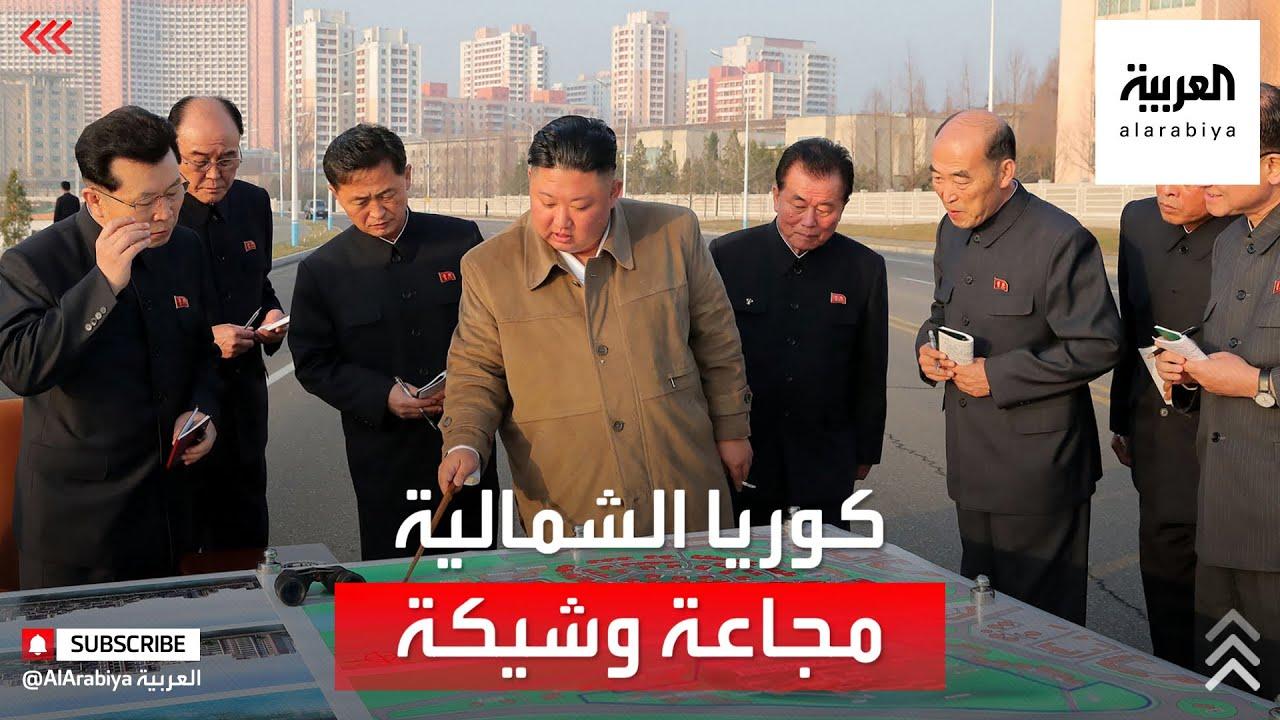 صورة فيديو : زعيم كوريا الشمالية يلمح لمجاعة وشيكة في بلاده
