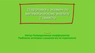 #3 Метод неопределенных коэффициентов при нахождении неопределенного интеграла