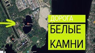 Дорога на Белые Камни Киев Выдубичи