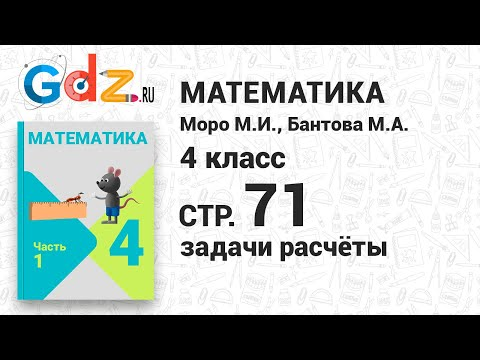 Задачи расчёты стр 71 - Математика 4 класс 1 часть Моро