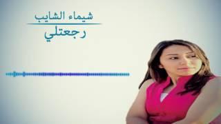 شيماء الشايب رجعتلي Chaimae Chaib
