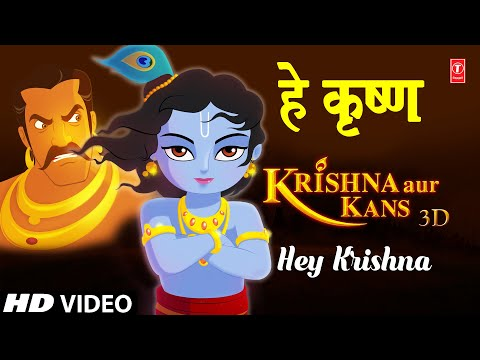hey krishna by sonu nigam hd song i krishna aur kans Как