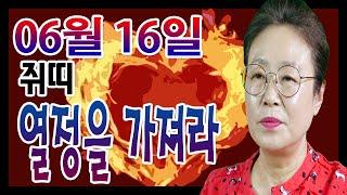 2020년 06월 16일 오늘의 운세 쥐띠 열정을 가져라 수미산당 구슬보살  010-6622-5682 인천 …
