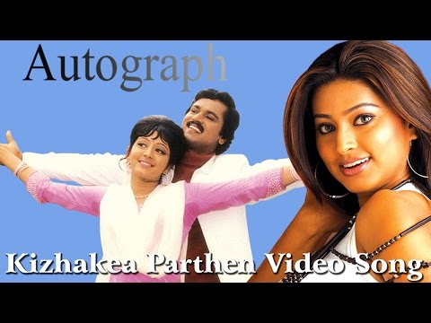 Kizhakea Parthen Video Song - Autograph | Cheran | Gopika | Sneha | Bharathwaj