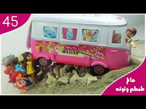 Baby doll  ride bus car toys baby Doli play