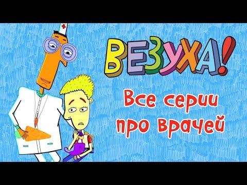 Везуха! - Все серии про врачей (сборник) | Мультфильм для детей и взрослых