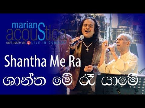Shantha Me - Master Amaradewa with Marians