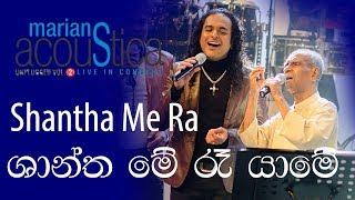 Shantha Me - Master Amaradewa with Marians Thumbnail