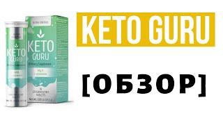 постер к видео KETO GURU (КЕТО ГУРУ) для похудения - Обзор, Отзывы, Официальный сайт