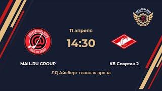 MAIL.RU GROUP – КБ Спартак 2 | Дивизион \
