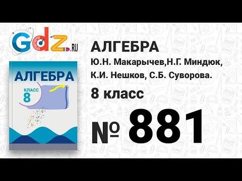№ 881- Алгебра 8 класс Макарычев