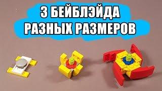 Как сделать из Лего Бейблэйд + Лаунчер Ускоритель