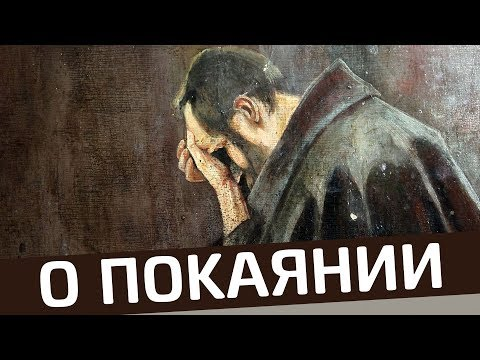 О покаянии. Священник Максим Каскун