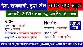 Download न्यू अपडेट    देश, राजधानी, मुद्रा और उनके राष्ट्र प्रमुख    जनवरी 2020 तक    desh, rajdhani, mudra