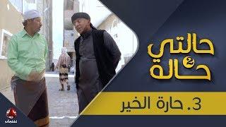مسلسل حالتي حالة 2 | حارة الخير - الحلقة 3 | بطولة عامر البوصي و نوفل البعداني | يمن شباب