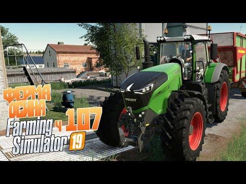 Фермер спит а деньги идут? Как это? - ч107 Farming Simulator 19