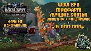 WoW Голдфарм. Как заработать в World of Warcraft BfA 8.0.1. Профы травничество/горное дело/инженерия