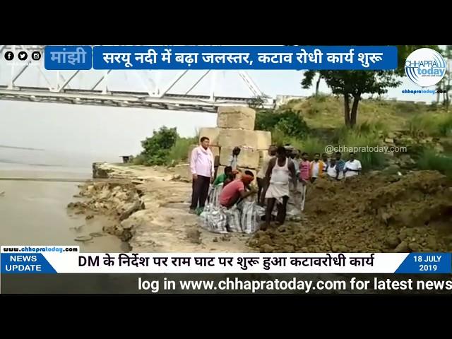 #Manjhi में कटाव रोधी कार्य शुरू, रामघाट पर सरयू नदी पर हो रहा है कटाव ||ChhapraToday||