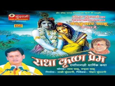 Radha Krishna Prem - Chhattisgarhi Song Compilation - Nanad Kumar Sahu -  Chhattisgarhi Song