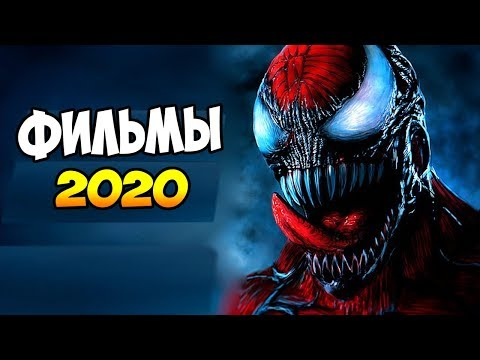 Самые Крутые и Ожидаемые Фильмы 2020 года