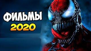 Самые Ожидаемые Фильмы 2020 (ч1)