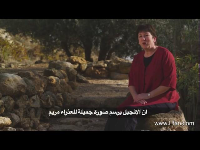 23- خلفية عن حياة العذراء مريم وقت تلقيها البشارة