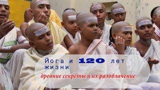 Йога и 120 лет жизни: древние секреты и их разоблачение