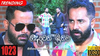 Deweni Inima | Episode 1023 26th March 2021 Thumbnail
