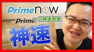 超神速!?日本Amazon推出一小時就送到家網購服務【Prime Now】但是使用之後…《阿倫來介紹》