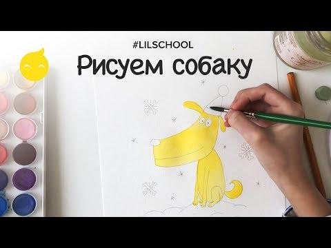Как научиться рисовать собаку? Урок: Персонаж в Lil City School