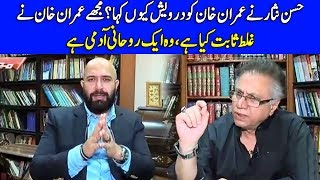 Hasan Nisar Nay Imran Khan Ko Darwaish Kiun Kaha? - Mahaaz with Wajahat Saeed Khan - Dunya News