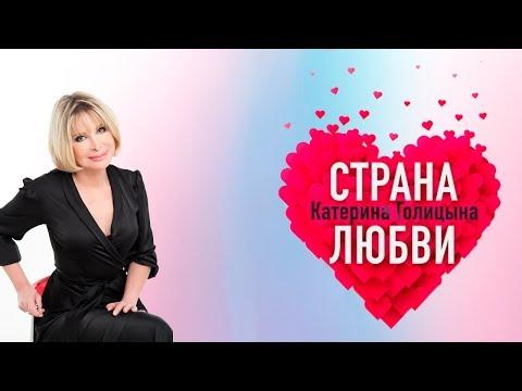 Катерина Голицына - Страна Любви