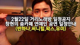 거리노래방 공지 u0026 쏭카페 연예인 공연일정