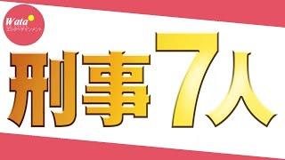 東山紀之(51)主演のテレビ朝日系ドラマ「刑事7人」第4シリーズが...