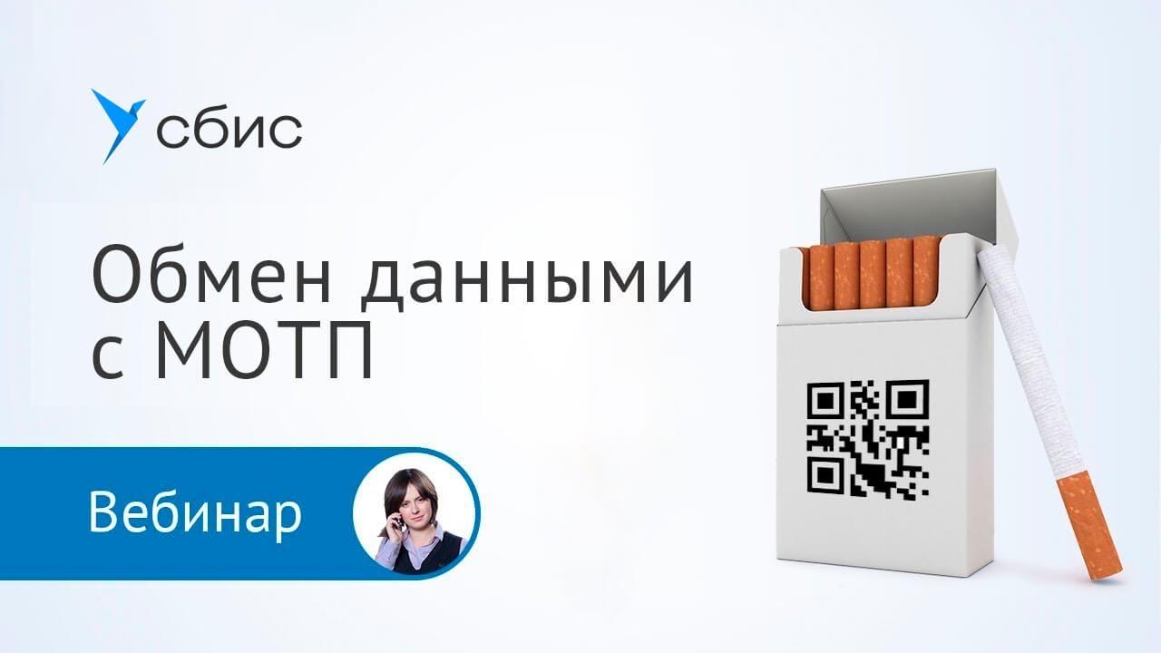 Обмен табачных изделий купить жидкость для электронной сигареты пенза
