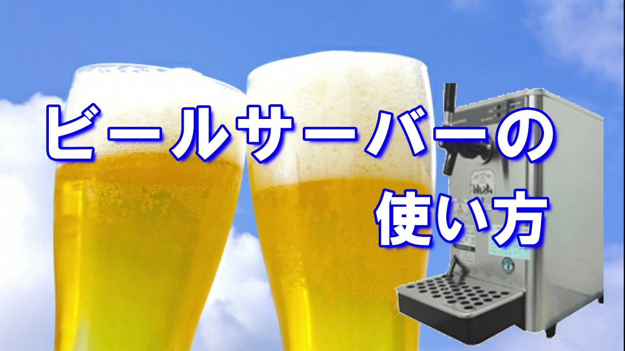 サーバー レンタル 無料 ビール