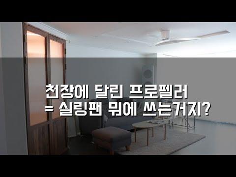 천장에 프로펠러를 왜 달았어? 실링팬이야 ! 한국 아파트에서 루씨에어 실링팬 사용후기