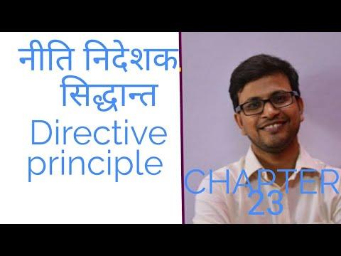 Directive principles of state policy(राज्य के नीति निदेशक तत्व) for UPPCS,UPSC,UP.SI ETC.